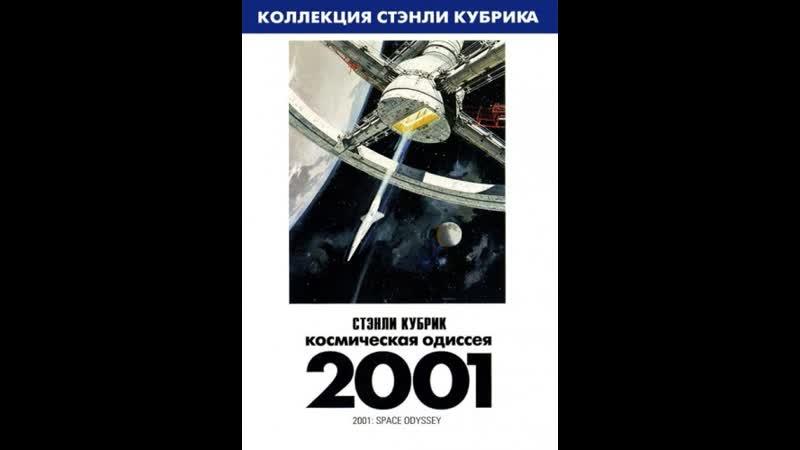 Космическая одиссея 2001 года.