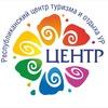 Центр туризма и отдыха г.Ижевск