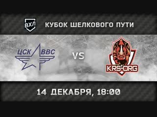 ЦСК ВВС Самара - КРС-ОЭРДЖИ Пекин