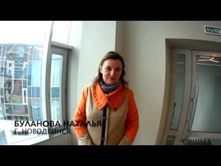 Наталья Буланова. Отзыв клиента по списанию долгов (банкротство физического лица)