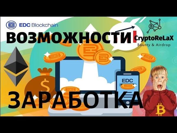 Технология EDC Blockchain и ее возможности Заработок без вложений с BitSocial Bot