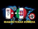 CountryBalls Альтернативное Прошлое Европы с 1936 года 1 сезон 3 серия Фашистская измена