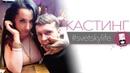 Что творят звезды шоу импровизация и comedyclub на кастинге нашего проекта | SvetskyLife