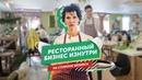 На стороне бизнеса Известный ресторанный критик Катя Калина изучает профессию официанта изнутри