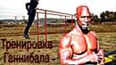 Круговая Тренировка ГАННИБАЛА КИНГА Hannibal For King
