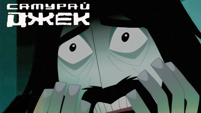 Самурай Джек: 5 сезон, 5 серия
