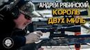 Андрей Рябинский Король Двух Миль Высокоточная стрельба на сверх дальние дистанции