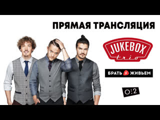 LIVE: Jukebox Trio в Брать Живьём на о2тв