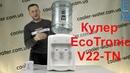 Обзор кулер для воды EcoTronic V22-TN.НагревКомнатная вода.Настольный куллер ЭкоТроник-Cooler-Water
