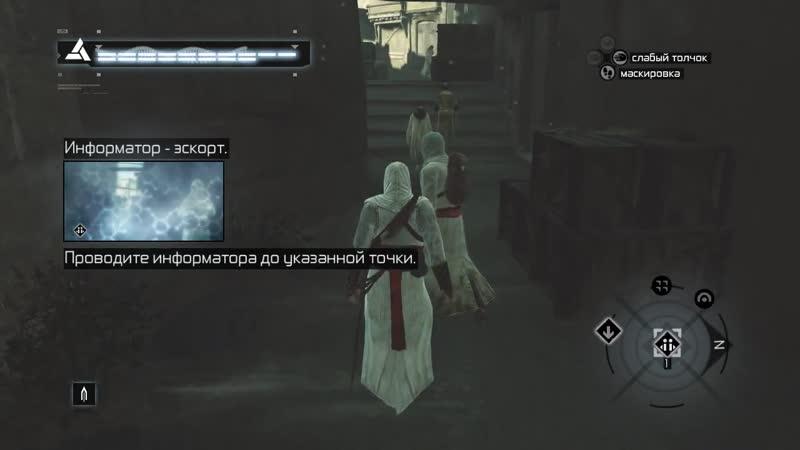 Assassin's Creed — 64 Мажд-Аддин: Эскорт