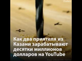 Как два приятеля из Казани зарабатывают сотни миллионов долларов на YouTube