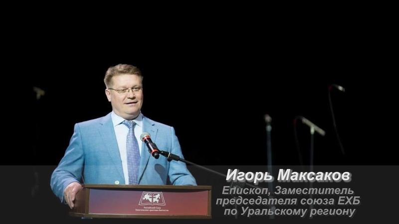 Проповедь - Игорь Максаков - Три духовных урока праздника Жатвы (20.10.2019)