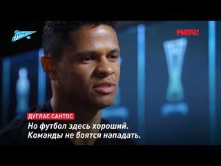 Дуглас Сантос  о дружбе с Халком и россииском футболе