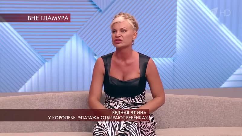 Элина Ромасенко - И ты ж кричишь Мы бабки, с нами нельзя конфликтовать!