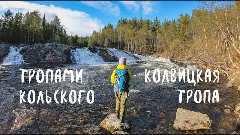 Тропами Кольского Колвицкая тропа