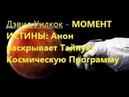 Дэвид Уилкок МОМЕНТ ИСТИНЫ QАнон раскрывает Тайную Космическую Программу Ч 1