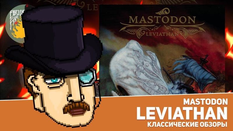 MASTODON - LEVIATHAN [КЛАССИЧЕСКИЕ ОБЗОРЫ]