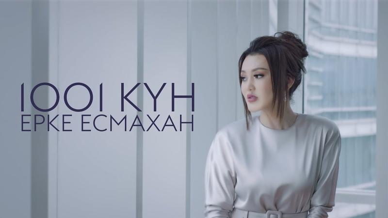 Ерке Есмахан - 1001 күн