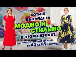 Хотите выглядеть стильно и модно в этом сезоне СОНЛАЙН