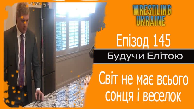 "[Wrestling Ukraine]AEW ""The World Ain't All Sunshine And Rainbows"" - Being The Elite Ep 145 / Українською]"