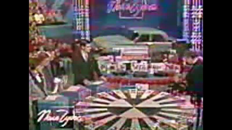 Поле чудес (1-й канал Останкино, 18.03.1994) Отрывок