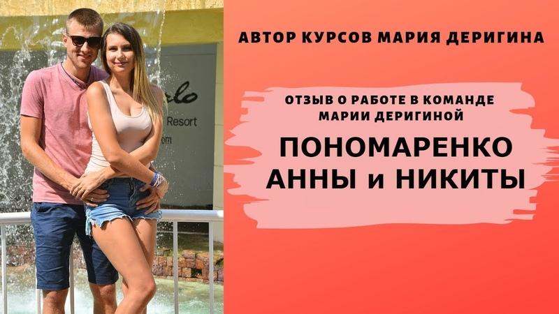 Отзыв Пономаренко Анны и Никиты об удаленной работе в команде Марии Деригиной
