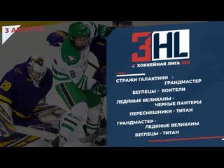 3HL Серия K в лиге 3HL -