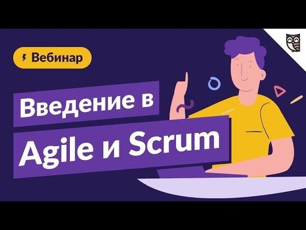 Гибкие подходы в разработке ПО: введение в Agile и Scrum