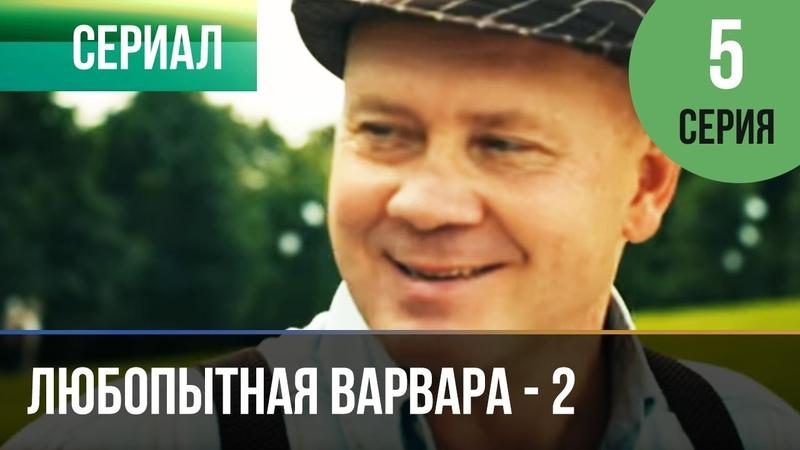 ▶️ Любопытная Варвара 2 сезон 5 серия Детектив Фильмы и сериалы