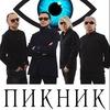 Концерт группы Пикник в Великом Новгороде