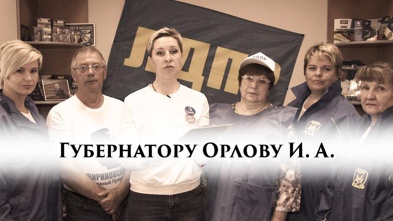 К главе Архангельской губернии Орлову И. А.