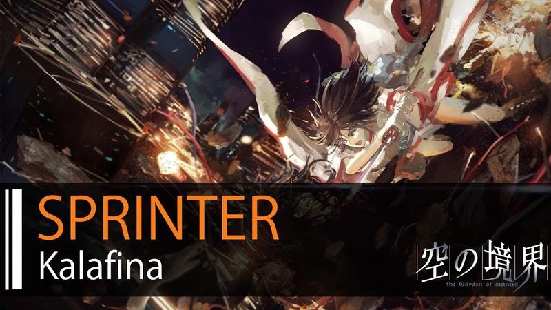 【HD】空之境界劇場版:矛盾螺旋 Kara no Kyoukai: Paradox Spiral - Kalafina - sprinter【中日字幕】