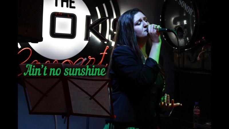 Мария Лейкам - Aint no sunshine [cover LIVE]