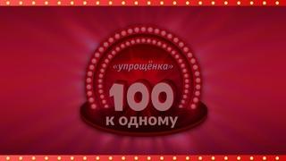 """Суперигра """"100 к 1 для бухгалтеров"""" от журнала Упрощенка"""