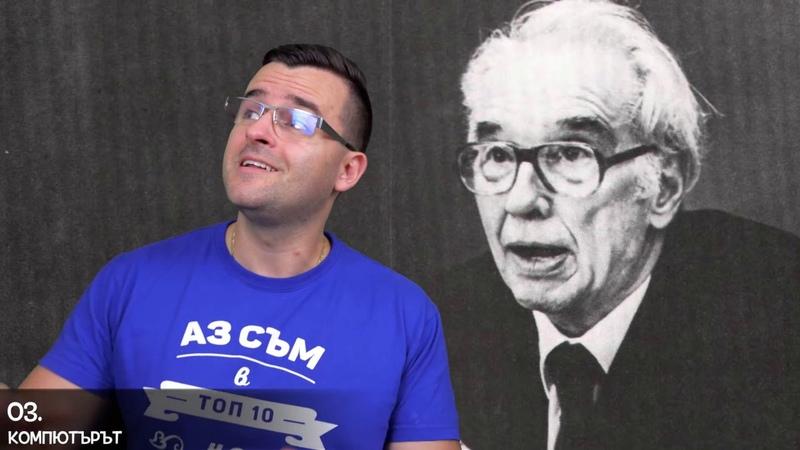 Топ 10 български открития, които промениха света