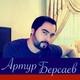 Артур Берсаев - Парнишка седой