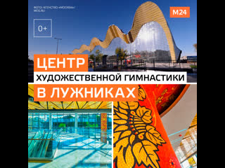Центр художественной гимнастики открылся в Лужниках  Москва 24