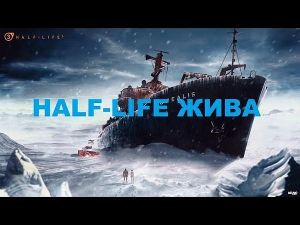 Half-Life 2: Episode Three в разработке (Project Borealis, Project Alyph, Project-AC)