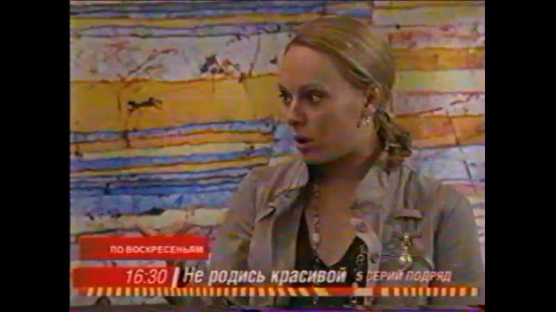 Анонсы и рекламный блок (СТСТВ-7, 19.03.2006) (16)