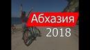 Отдых в Абхазии Август 2018 Пицунда