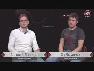 Что смотреть Ян Баранчук и Алексей Володин