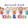Детский клуб KIDS & KIDS