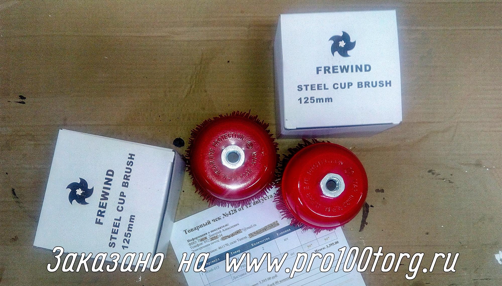 китайские чашечные нейлоновые щетки для шлифовки дерева FreWind (FW-RAS5) D125 - P80