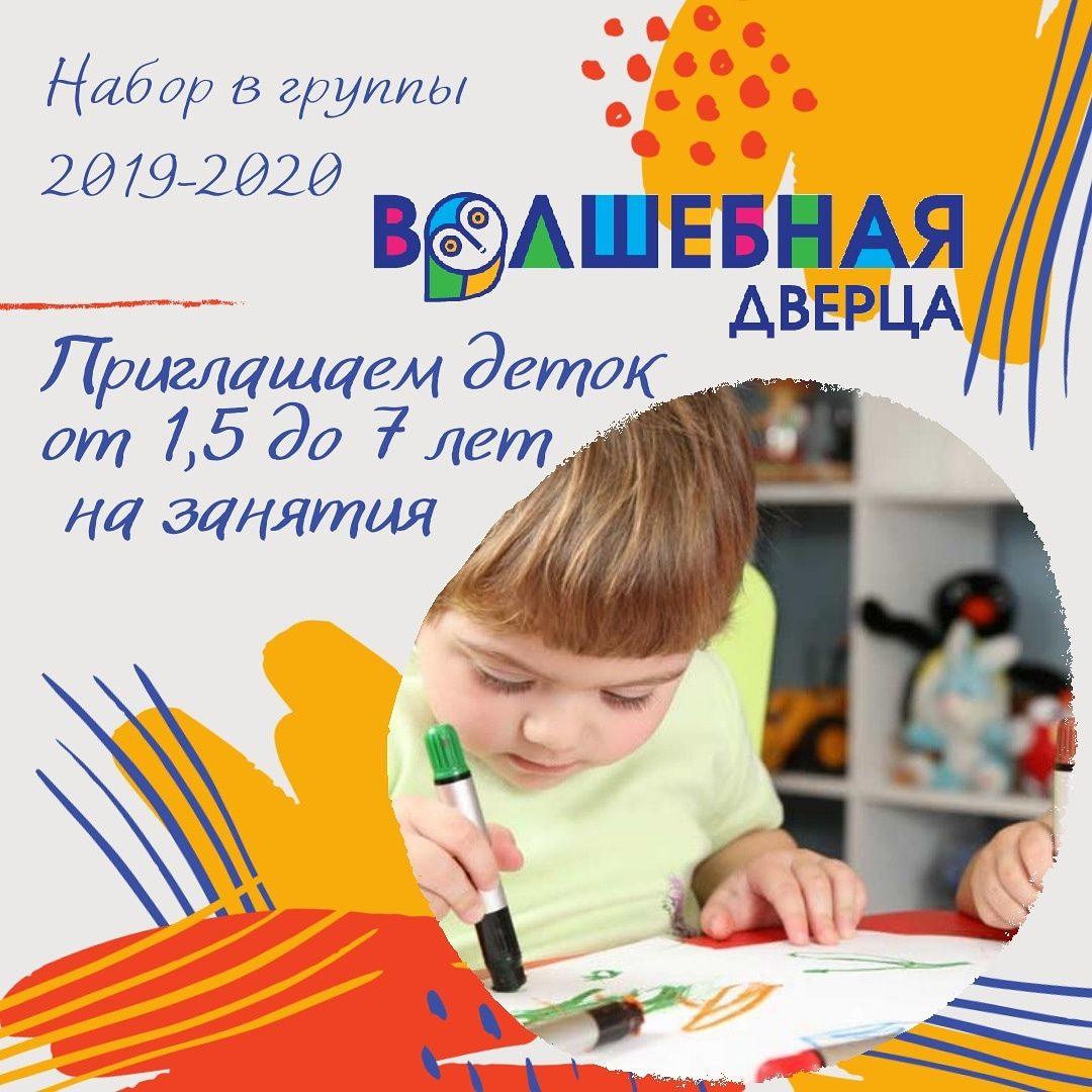Набор в группы 2019-2020 учебный год