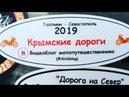 Мотопутешествие в Крым день 18. Возвращение домой