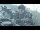Прикрытие раненных в ущелье Отрывок из фильма грозовые ворота