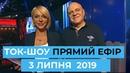 Ток-шоу ПРЯМИЙ ЕФІР з Світланою Орловською та Миколой Вересенем. Ефір від 3 липня 2019