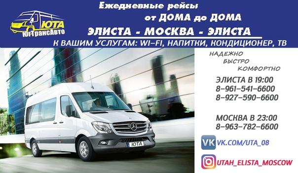 Пассажирские перевозки в москву из элисты подборе шин для спецтехники