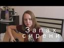 ПОШЛАЯ МОЛЛИ - Lin Ansty/Запах сирени (cover)