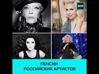 Какие пенсии у российских артистов  Москва 24